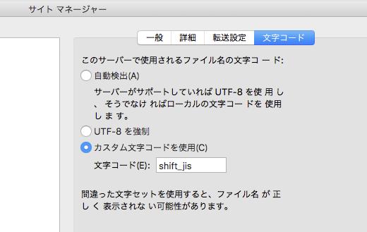filezillaの文字コード設定